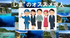 """""""しま""""のオススメ求人"""